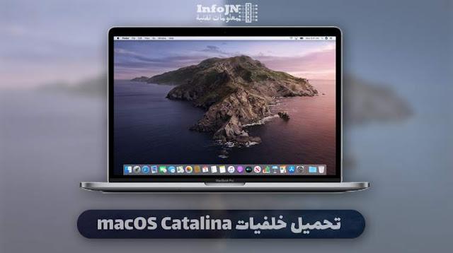 تحميل أروع خلفيات نظام macOS Catalina
