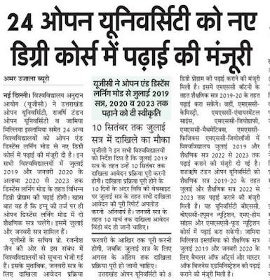 नई दिल्ली - 924 Open university को नए डिग्री कोर्स में पढ़ाई की मंजूरी