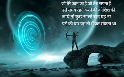Life Quotes In Hindi mein