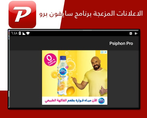 عيوب برنامج سايفون برو Psiphon Pro