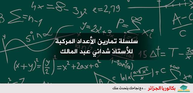 سلسلة تمارين الأعداد المركبة من إعداد الاستاذ شداني عبد المالك