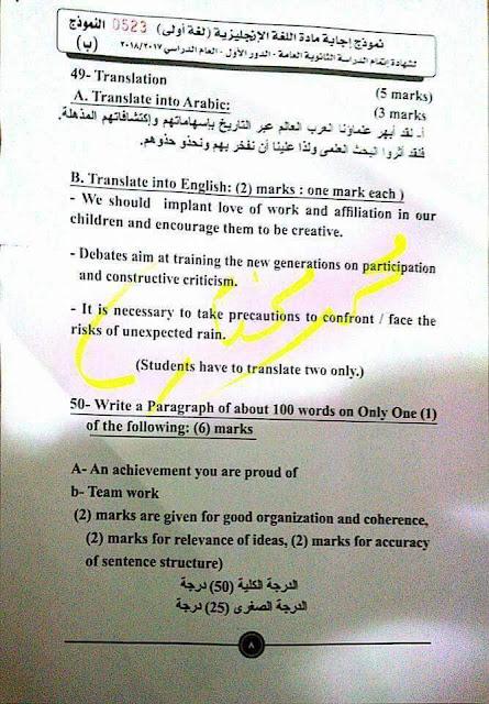 نموذج الإجابة الرسمي لامتحان اللغة الإنجليزية للثانوية العامة دور أول 2018