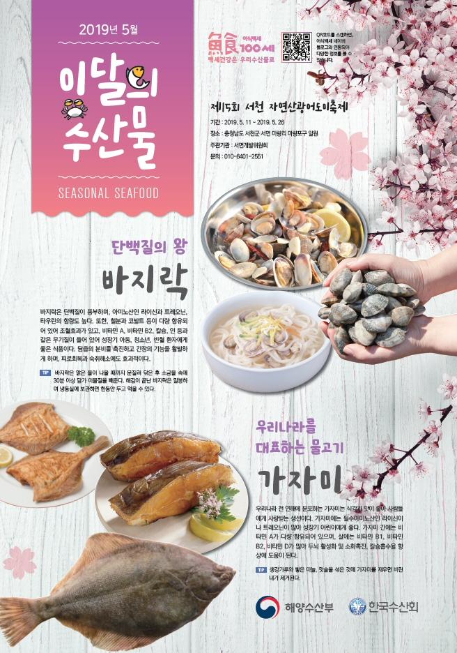 2019년 5월 이달의 수산물, 속이 꽉 찬 '바지락', 씹는 맛이 일품 '가자미' 선정