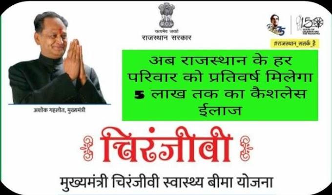 Jaipur News- मुख्यमंत्री चिरंजीवी स्वास्थ्य बीमा योजना Mukhyamantri Chiranjeevi Yojana की शनिवार को होगी लॉंचिंग, पंजीकरण अब 31 मई तक