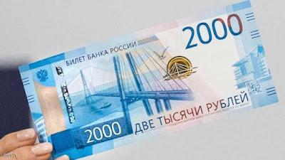 مطالبات بإطلاق عملة الروبل الرقمي في السوق الروسي