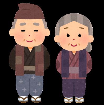 昔話に登場する老夫婦のイラスト