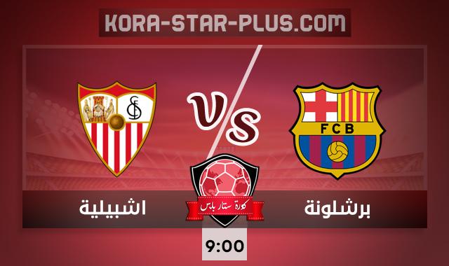 مشاهدة مباراة برشلونة واشبيلية بث مباشر كورة ستار اون لاين لايف اليوم 04-10-2020 في الدوري الاسباني