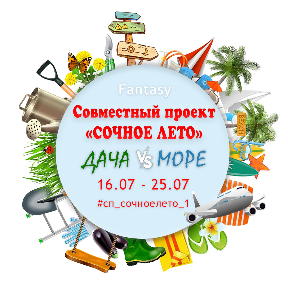 """СП """"Сочное лето"""" 1 этап"""