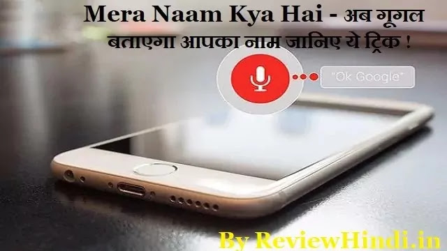 Mera Naam Kya Hai - अब गूगल बताएगा आपका नाम जानिए ये ट्रिक !