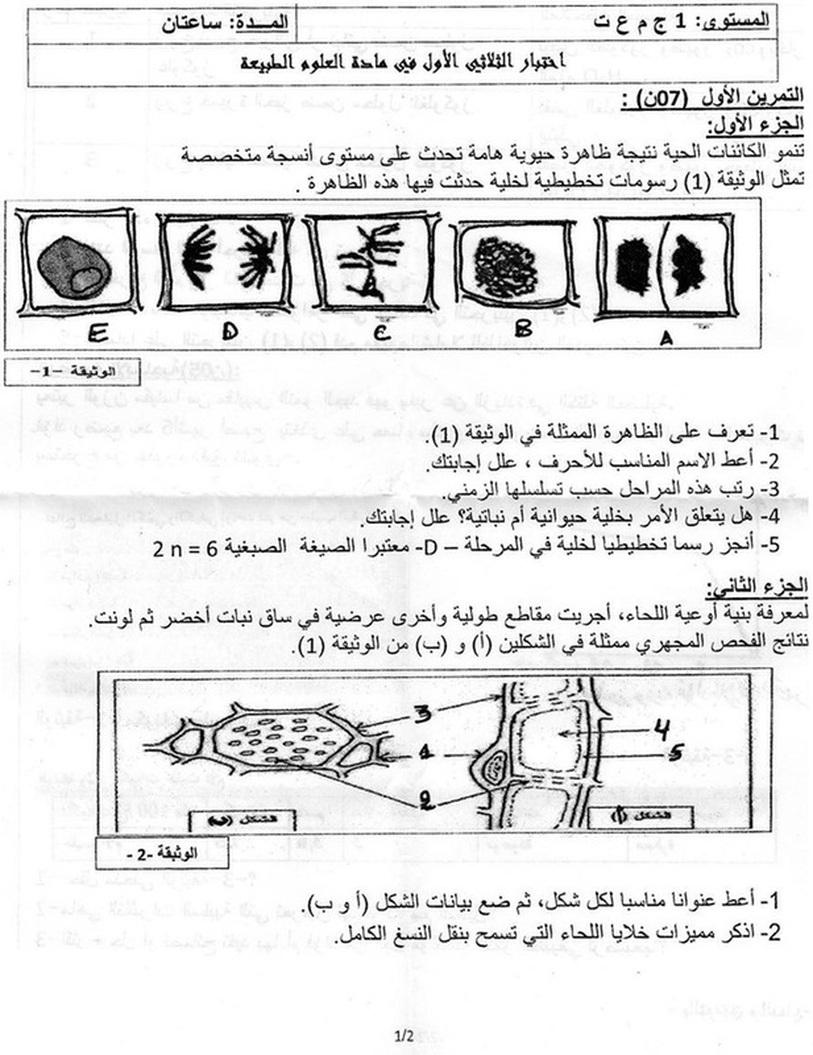 اختبار الثلاثي الأول في مادة العلوم الطبيعية للسنة اولى ثانوي علمي