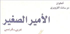 تحميل رواية ثنائية اللغة عربي-فرنسي pdf