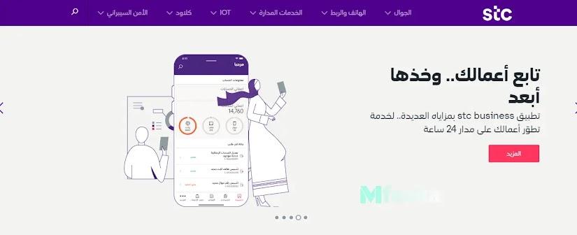 فواتير الاتصالات السعودية برقم السجل المدني