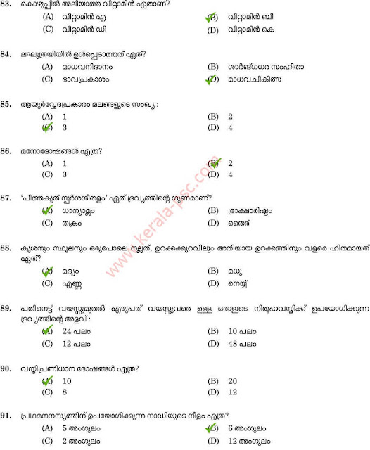 Ayurveda Therapist psc question (11)