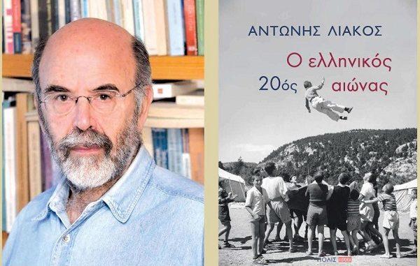 Παρουσίαση του βιβλίου «Ο Ελληνικός 20ος αιώνας» του Αντ. Λιάκου