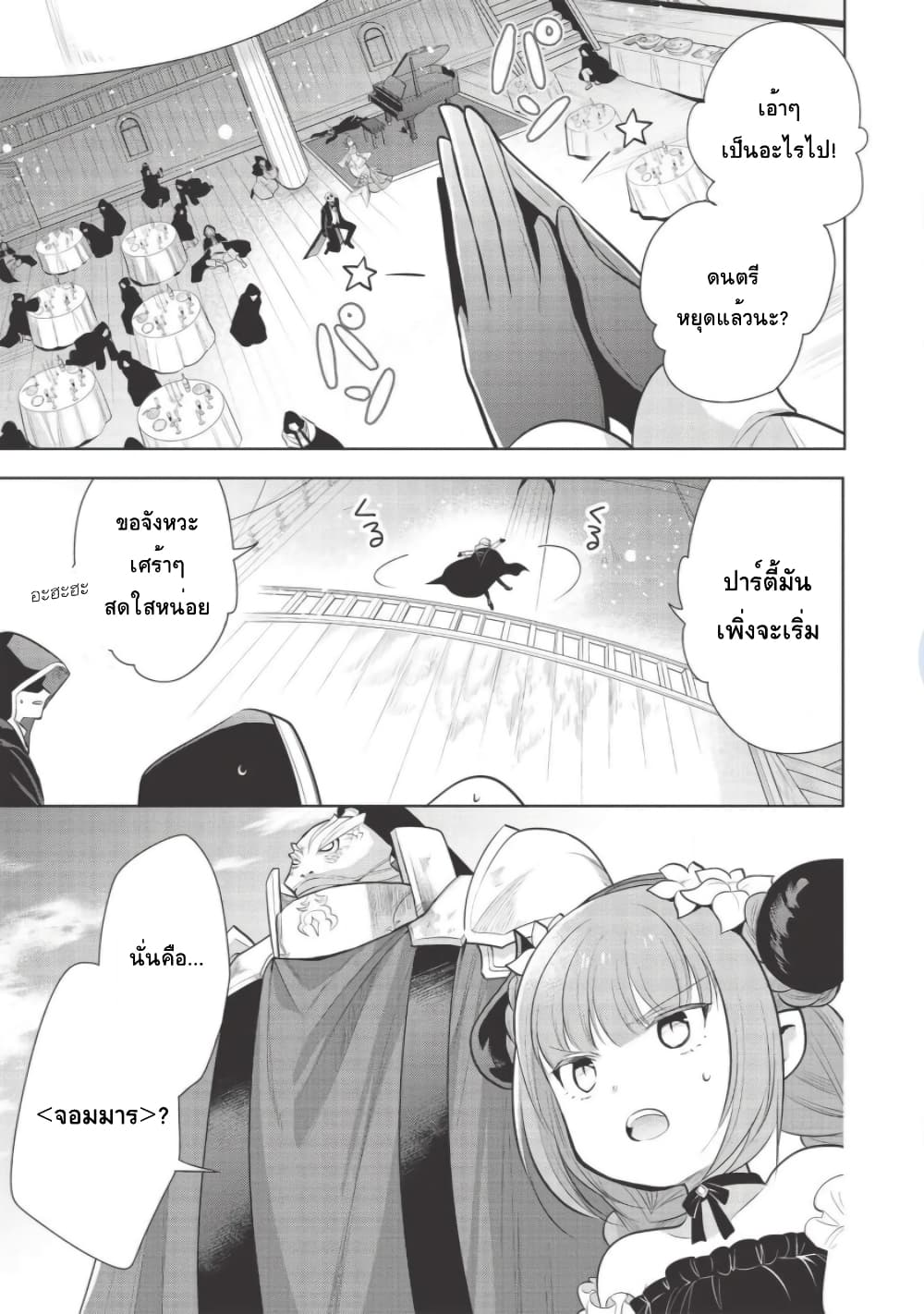 อ่านการ์ตูน Maou no Ore ga Dorei Elf wo Yome ni Shitanda ga Dou Medereba Ii ตอนที่ 30 หน้าที่ 1