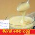 මිල්ක් මේඩ් හදමු (Milk Maid Hadamu)