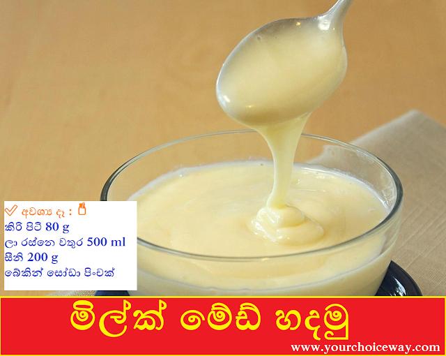 මිල්ක් මේඩ් හදමු (Milk Maid Hadamu) - Your Choice Way