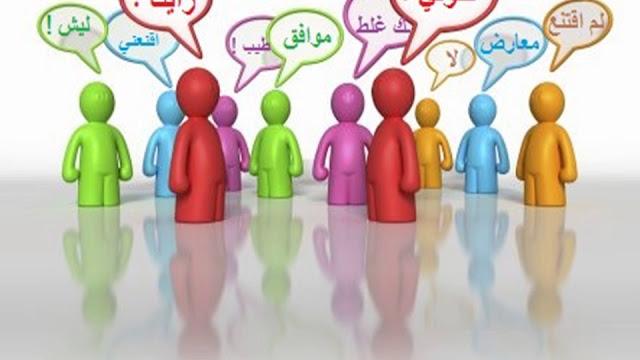 كيف تتعامل مع الأخرين (أسلوب الحوار والمناقشة )