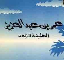 عمر بن عبد العزيز الخليفه الزاهد