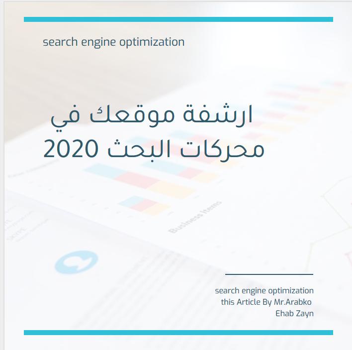 ارشفة موقعك في محركات البحث 2020