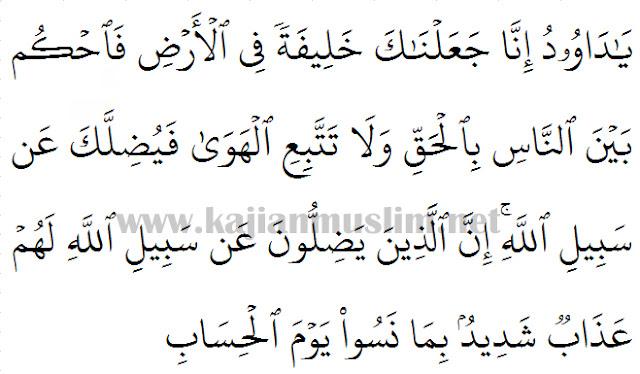 Surat saad ayat 26