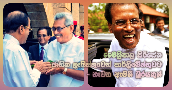 https://www.gossiplankanews.com/2019/11/maithripala-back-to-minister-post.html
