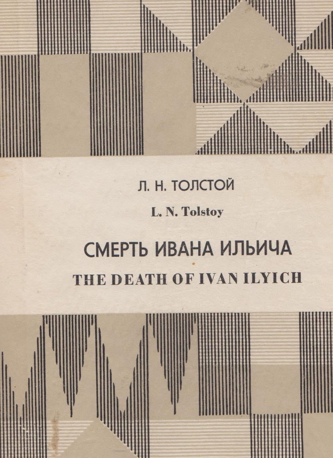 gerasim in the death of ivan Indeed, the death of ivan ilyich does a  unlike gerasim, ivan ilyich's.