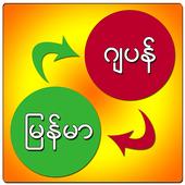 Myanmar Japanese Dictionary 1.4.1 APK