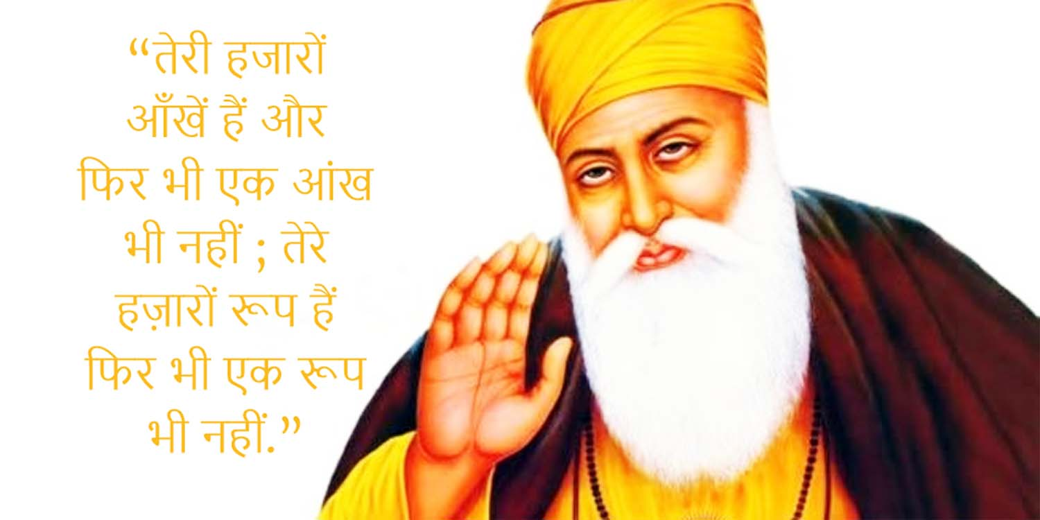 guru nanak ji quotes in hindi