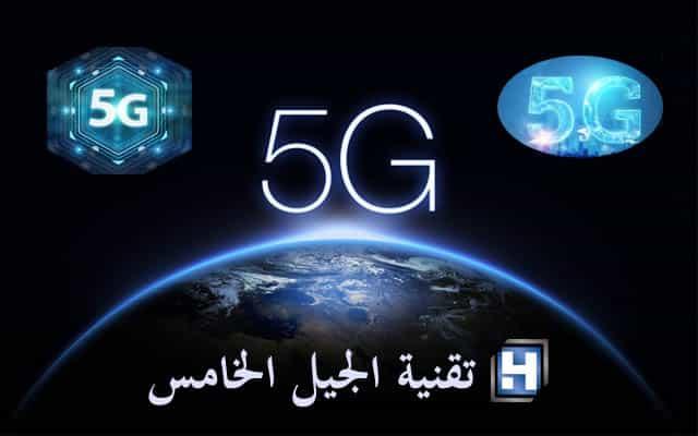 تقنية 5G،شبكة الجيل الخامس،شبكة 5G،تغطية 5G،شبكات الجيل الخامس،هواوي الجيل الخامس،الجيل الخامس للاتصالات،الجيل الخامس 5G،نظام الجيل الخامس،انترنت الجيل الخامس،انترنت 5G، الجيل الخامس للهواتف،الخامس للهواتف المحمولة،شبكة الجيل الخامس 5G،5G،هواوي،Huawei،الصين،جوجل,Google،