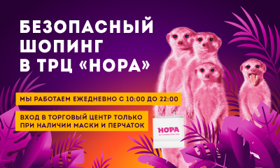 Сезон выгодных покупок в ТРЦ «НОРА»