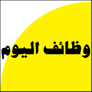 وظائف الجمعة 15 نوفمبر 2019 - 15/11/2019 للمؤهلات العليا والمتوسطة والدبلومات