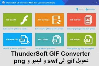 ThunderSoft GIF Converter 2-8-5 تحويل gif إلى swf و فيديو و png