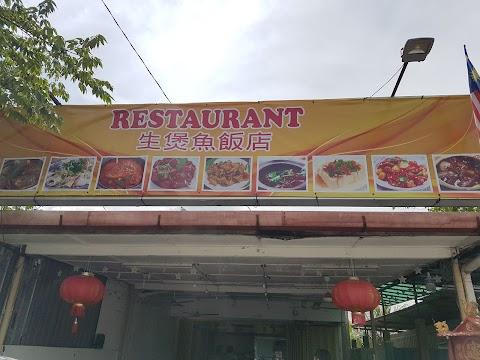 【雪隆美食】士毛月武来岸生煲鱼饭店 @ Broga, Semenyih