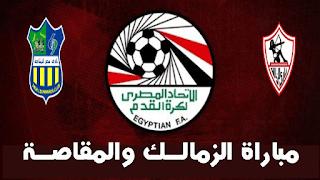 تعرف على القنوات الناقلة لمباراة الزمالك ومصر المقاصة يوم 27-11-2017