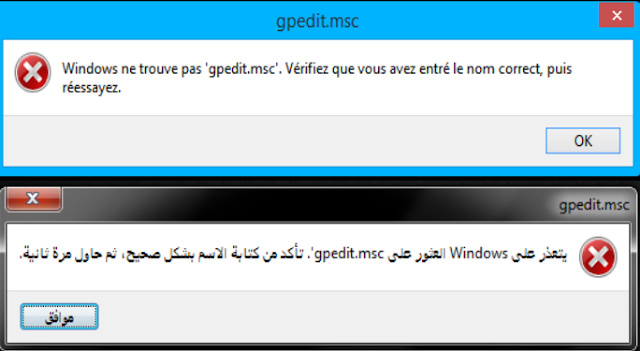 حل مشكلة عدم تشغيل امر gpedit.msc في الويندوز و الحصول علي Group Policy Editor