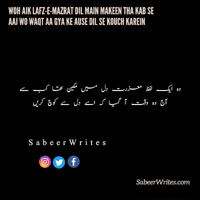 Poetic expression in Urdu to explain the significance of an Apology