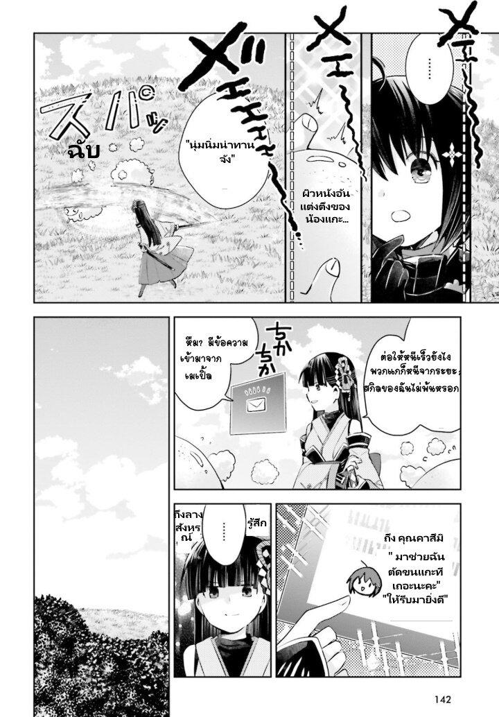 อ่านการ์ตูน Itai no wa Iya nanode Bogyo-Ryoku ni Kyokufuri Shitai to Omoimasu ตอนที่ 21 หน้าที่ 8