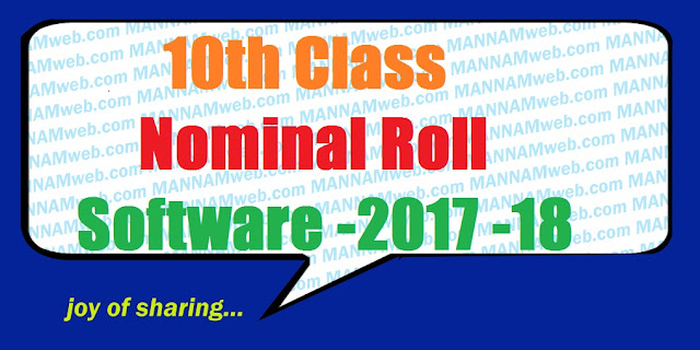 10th CLASS NOMINAL ROLL SOFTWARE 2017-2018