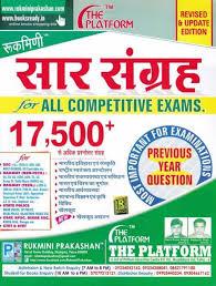 Rukmini Saar Sangrah (17500+) Prashnottar pdf Download