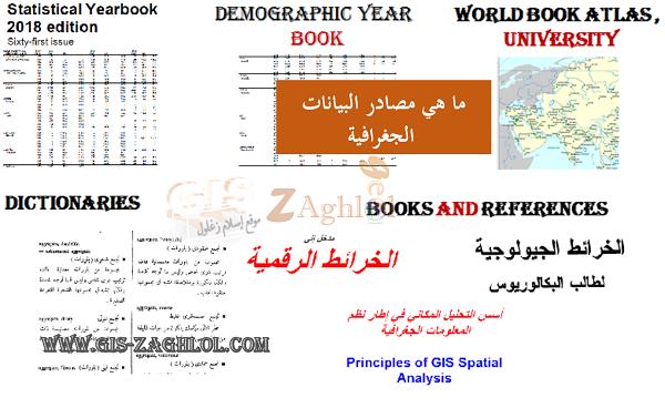 مصادر تحميل البيانات الجغرافية مجانا Geographic data sources