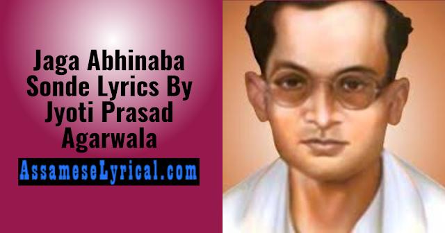 Jaga Abhinaba Sonde Lyrics