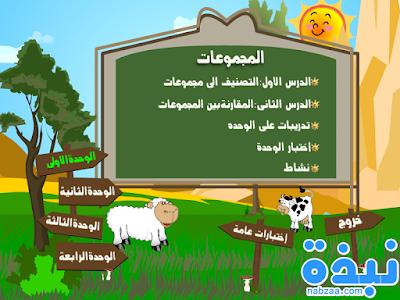 اسطوانات المناهج التعليمية للصف الأول الأبتدائى الترم الأول