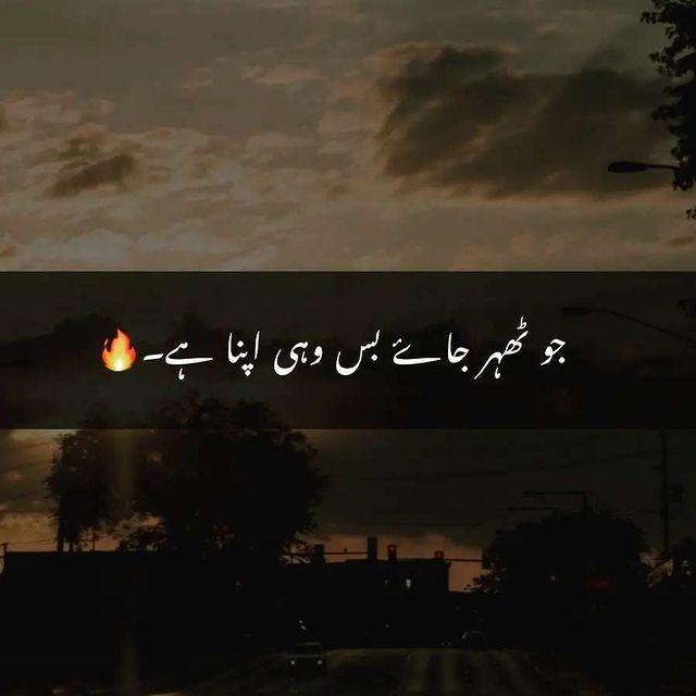 Go thar jay bas wohi apna hai