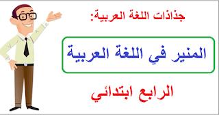 جذاذات المنير في اللغة العربية المستوى الرابع الوحدة الثالثة المنهاج المنقح