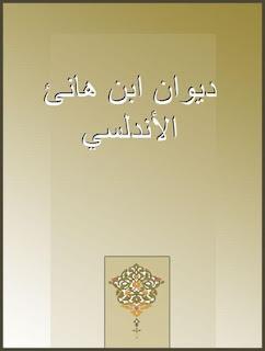 تحميل ديوان ابن هانئ الأندلسي pdf