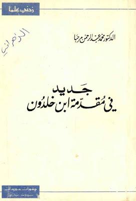 جديد في مقدمة ابن خلدون - محمد مرحبا ، pdf