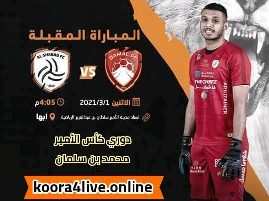 مشاهدة مبارة الشباب وضمك ضمن مباريات دوري كأس الأمير محمد بن سلمان
