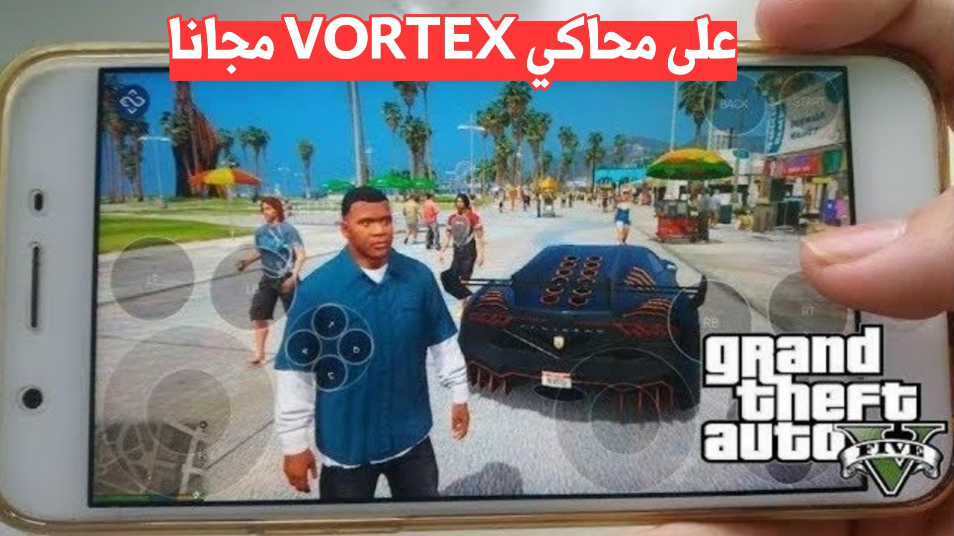 جديد تحميل محاكي vortex للاندرويد لتشغيل لعبة GTA 5 مجانا مدى الحياة سارع لتجربته الان