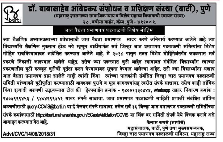 Check Status of Caste Validity Certificate Verification Pune Maharashtra